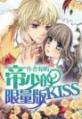 帝少的限量版KISS