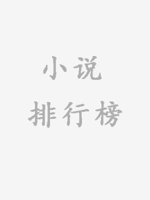 唐朝变老的小说排行榜